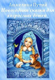 """Книга. """"Новогодняя сказка для взрослых детей"""" читать онлайн"""