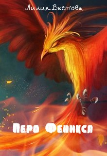 "Книга. ""Перо Феникса"" читать онлайн"