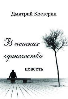 """Книга. """"В поисках одиночества"""" читать онлайн"""
