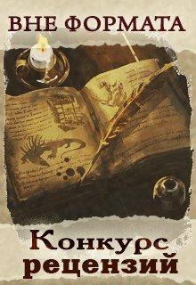 """Книга. """"Рецензии на группу 1 от Дарии Дмитраш"""" читать онлайн"""