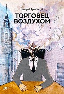 """Книга. """"Торговец воздухом"""" читать онлайн"""