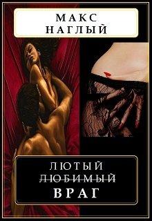"Книга. ""Лютый любимый враг"" читать онлайн"
