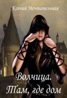 """Книга. """"Волчица. Там, где дом"""" читать онлайн"""