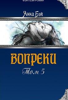 """Книга. """"Вопреки. Том 5"""" читать онлайн"""