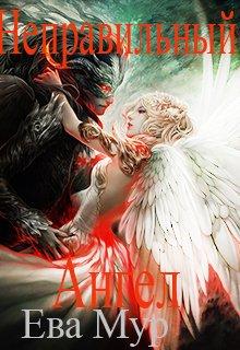 """Книга. """"Неправильный ангел"""" читать онлайн"""