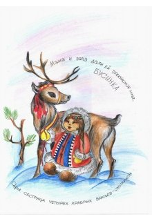 "Книга. ""Сказки о девочке Бусинке,псе Норче и Севере"" читать онлайн"