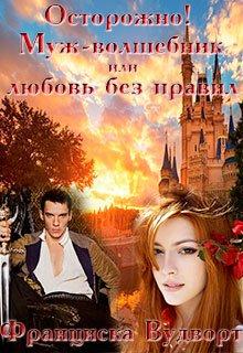 """Книга. """"Осторожно! Муж-волшебник или любовь без правил"""" читать онлайн"""