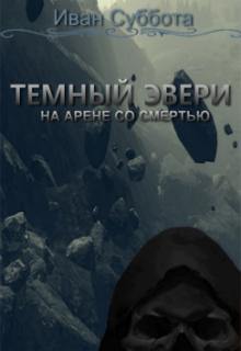 """Книга. """"Темный Эвери. На арене со Смертью"""" читать онлайн"""