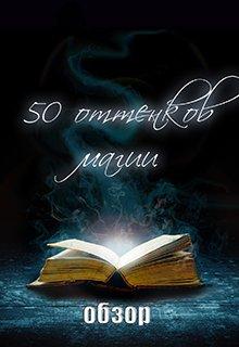 """Книга. """"Обзор конкурса """"50 оттенков магии""""."""" читать онлайн"""