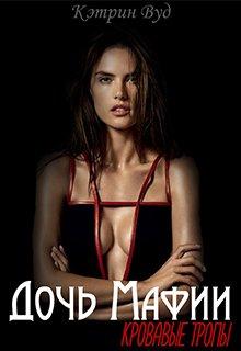 """Книга. """"Дочь Мафии: Кровавые Тропы"""" читать онлайн"""
