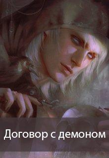 """Книга. """"Договор с демоном"""" читать онлайн"""