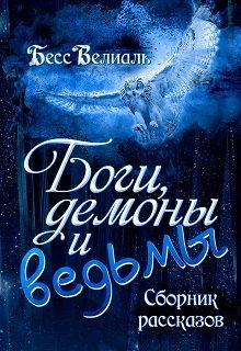 """Книга. """"Боги, демоны и ведьмы"""" читать онлайн"""
