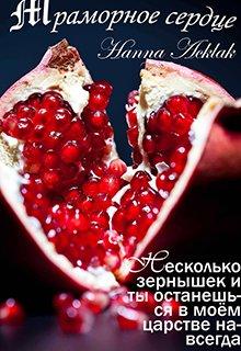 """Книга. """"Мраморное сердце"""" читать онлайн"""