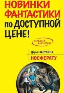 """Книга. """"Носферату"""" читать онлайн"""