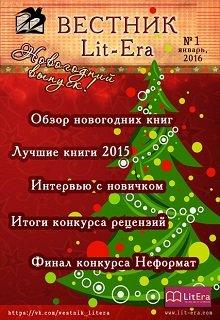 """Книга. """"Новогодний выпуск 2016"""" читать онлайн"""