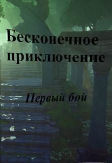 """Книга. """"Первый бой"""" читать онлайн"""