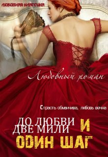 "Книга. ""До любви две мили и один шаг"" читать онлайн"
