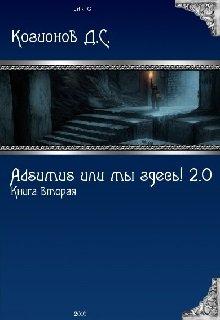 """Книга. """"Adsumus или мы здесь. 2.0"""" читать онлайн"""