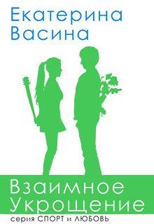 """Книга. """"Взаимное укрощение"""" читать онлайн"""