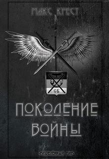 """Книга. """"Поколение войны"""" читать онлайн"""