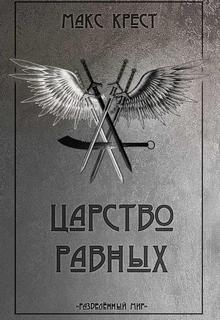 "Книга. ""Царство равных"" читать онлайн"