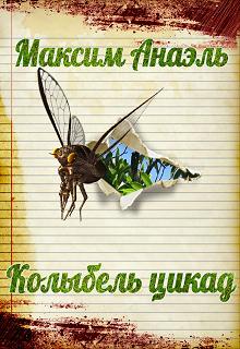 "Книга. ""Колыбель цикад"" читать онлайн"