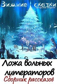 "Книга. ""Зимние сказки"" читать онлайн"
