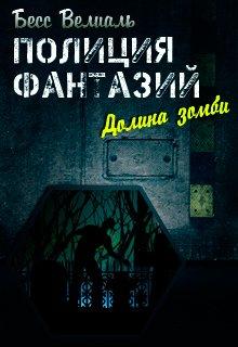 "Книга. ""Полиция фантазий. Долина зомби"" читать онлайн"