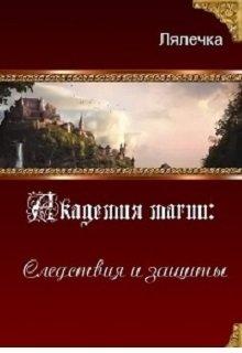 """Книга. """"Академия магии: Следствия и Защиты."""" читать онлайн"""