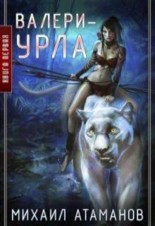 """Книга. """"Валери-Урла"""" читать онлайн"""