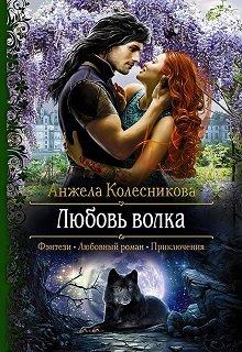 """Книга. """"Любовь волка"""" читать онлайн"""