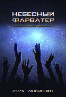 """Книга. """"Небесный фарватер"""" читать онлайн"""