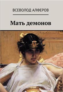 """Книга. """"Мать демонов"""" читать онлайн"""