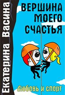 """Книга. """"Вершина моего счастья"""" читать онлайн"""