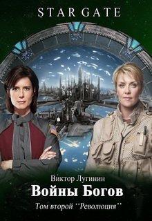 """Книга. """"Звёздные Врата - Войны Богов - Том ii"""" читать онлайн"""