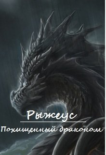 """Книга. """"Похищенный драконом"""" читать онлайн"""