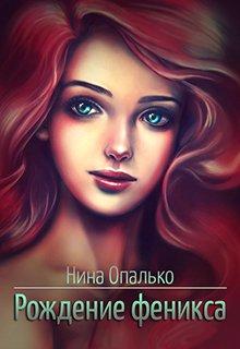 """Книга. """"Рождение феникса"""" читать онлайн"""