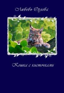 "Книга. ""Кошка с кисточками"" читать онлайн"