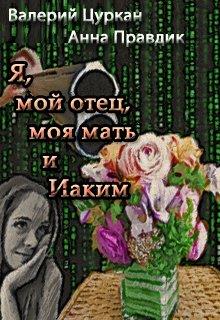 """Книга. """"Я, мой отец, моя мать и Иаким"""" читать онлайн"""