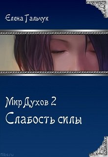"""Книга. """"Мир Духов 2. Слабость силы"""" читать онлайн"""