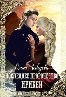 "Книга. ""Последнее пророчество Ирикеи"" читать онлайн"