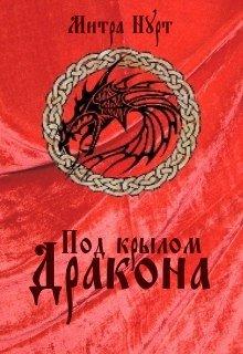 """Книга. """"Под крылом Дракона"""" читать онлайн"""