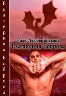 """Книга. """"Риль. Любовь дракона"""" читать онлайн"""