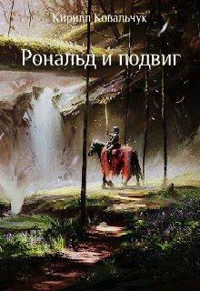 """Книга. """"Рональд и подвиг """" читать онлайн"""
