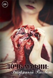 """Книга. """"Дочь Мафии: Багряный Рассвет"""" читать онлайн"""