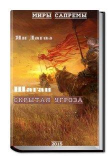 """Книга. """"Книга первая """"Шаган.Скрытая угроза"""""""" читать онлайн"""
