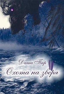 """Книга. """"Охота на зверя. Часть 2"""" читать онлайн"""