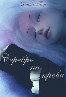 "Книга. ""Серебро на крови "" читать онлайн"