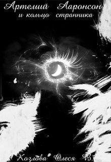 "Книга. ""Артемий Ааронсон и кольцо странника "" читать онлайн"