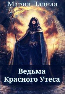 """Книга. """"Ведьма Красного Утеса"""" читать онлайн"""
